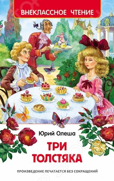 цены Сказки русских писателей Росмэн 978-5-353-07253-9