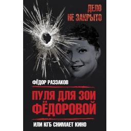 фото Пуля для Зои Федоровой, или КГБ снимает кино
