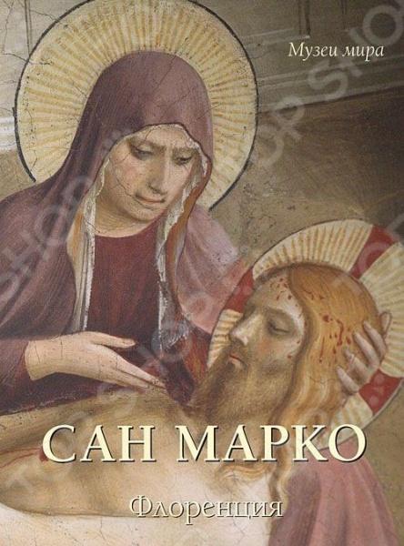 Альбом знакомит с историей музея Сан Марко во Флоренции. Его художественные сокровища находятся в здании доминиканского монастыря XIII века. Благодаря уникальным памятникам Раннего и Высокого Возрождения музей приобрел всемирную известность.