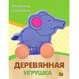 фото Каталка деревянная Рыжий кот «Слоненок»