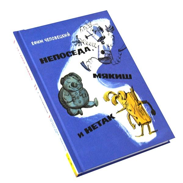 Непоседа, Мякиш и НетакСказки русских писателей<br>Непоседа, Мякиш и Нетак - три непоседливых игрушечных человечка. Один сделан из тонких пружинок, второй - из пластилина, а третий - из очень твердого сучковатого дерева. Но в остальном они нисколько не отличаются от настоящих мальчишек, и поэтому их приключения - самые настоящие и очень-очень интересные! Трое друзей взялись спасти своего создателя, мальчика Петю Мамина-Папина, от чрезмерной опеки родителей, сделавшей беднягу ленивым и толстым. А во второй части повести Непоседа, Мякиш, Нетак и Петя отправляются в космическое путешествие. Иллюстрации А. Елисеева, М. Скобелева.<br>