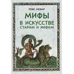 Купить Мифы в искусстве старом и новом