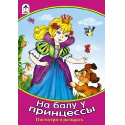 фото На балу у принцессы