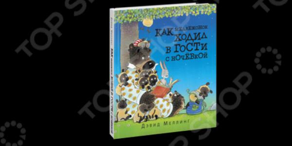 Как медвежонок ходил в гости с ночевкойСовременные зарубежные сказки<br>Друзья ночуют в гостях у Кролика, но в норе тесно-претесно. Как же медвежонку заснуть<br>