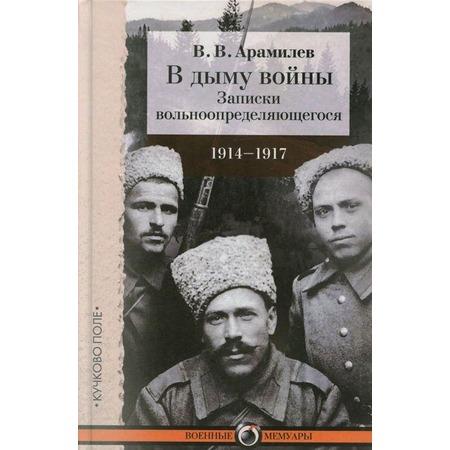 Купить В дыму войны. Записки вольноопределяющегося. 1914-1917