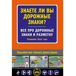 Купить Знаете ли вы дорожные знаки? Все про дорожные знаки и разметку