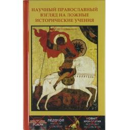 фото Научный православный взгляд на ложные исторические учения