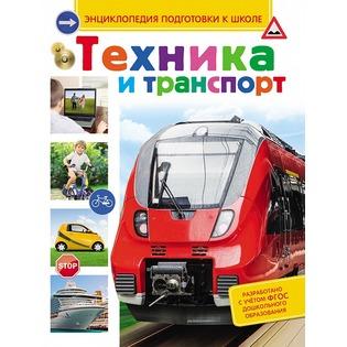 Купить Техника и транспорт