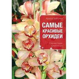 Купить Самые красивые орхидеи