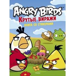 Купить Angry Birds. Крутые виражи. Книга со стикерами