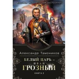 Купить Белый царь - Иван Грозный. Книга 2