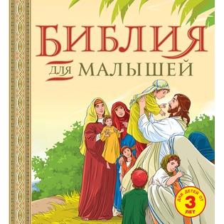 Купить Библия для малышей