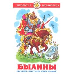 Купить Былины. Сказания о богатырях земли русской