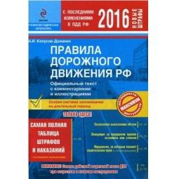 фото ПДД РФ на 2016 г. с комментариями и иллюстрациями