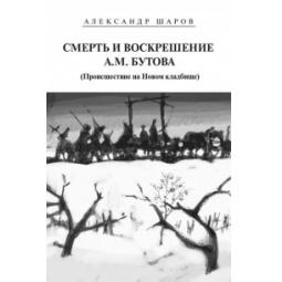 фото Смерть и воскрешение А.М. Бутова (Происшествие на Новом кладбище)
