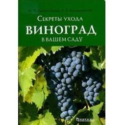 Купить Секреты ухода. Виноград в вашем саду