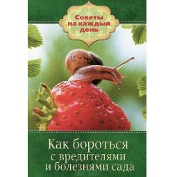 фото Как бороться с вредителями и болезнями сада