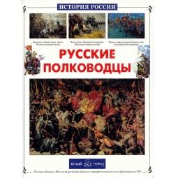 фото Русские полководцы