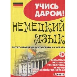 Купить Немецкий язык. Русско-немецкий разговорник и словарь
