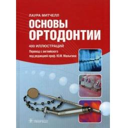 фото Основы ортодонтии. 400 иллюстраций