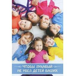 фото Чтобы лукавый не увел детей ваших