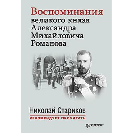 Купить Воспоминания великого князя Александра Михайловича Романова