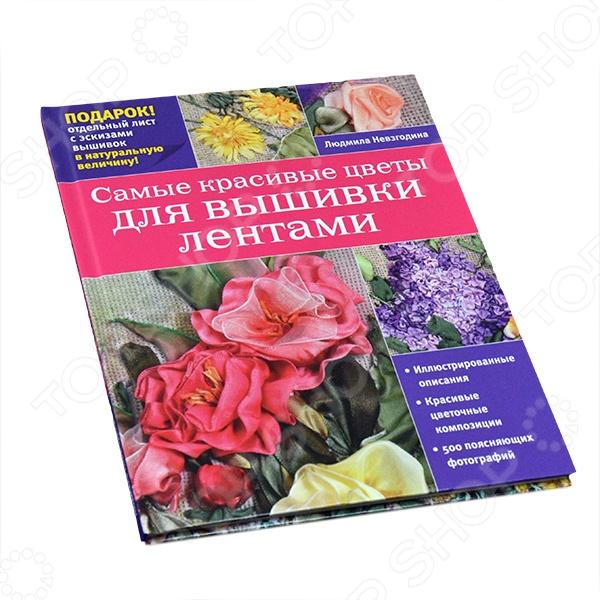 Вышивка лентами удивительная техника, позволяющая в короткие сроки создавать потрясающе красивые объемные картины. Чаще всего лентами вышивают цветочные композиции, которые в этой технике получаются невероятно реалистичными. Книга, предлагаемая вашему вниманию, содержит целую коллекцию идей для вышивания цветочных композиций. В нее, кроме привычных уже для многих вышивальщиц садовых цветов, вошли полевые цветы иван-да-марья, васильки, клевер, гвоздика, тимофеевка и многие другие. В первой части книги дана подробная и понятная даже для начинающих информация о базовых приемах этого вида вышивки, а также о том, как усилить эффект от вышивки с помощью подкрашивания ткани и лент, выстраивания правильной композиции и оформления готовых вышивок в подходящие по стилю и размеру рамы. Вторая и большая часть книги представляет собой коллекцию пошаговых мастер-классов по вышиванию 12 полноценных цветочных композиций разных уровней сложности. Книга сопровождается не только понятными и подробными инструкциями, цветными фотографиями, но и эскизами каждой из представленных картин в натуральную величину. Вам достаточно лишь вырезать лист, вклеенный в конце книги и выбрать нужный рисунок.