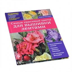 Купить Самые красивые цветы для вышивки лентами