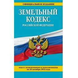 Купить Земельный кодекс Российской Федерации. Текст с изменениями и дополнениями на 20 октября 2015 год