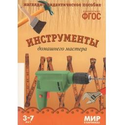 Купить Инструменты домашнего мастера. Наглядное дидактическое пособие