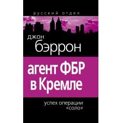 Купить Агент ФБР в Кремле. Успех операции «Соло»