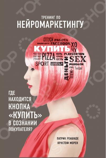 Основы маркетинга Эксмо 978-5-699-69972-8 эксмо 978 5 699 89897 8