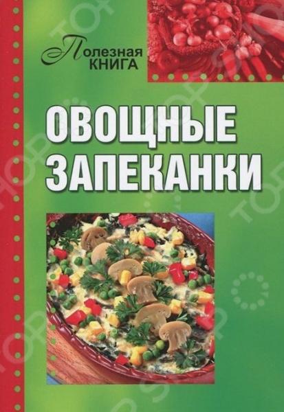 Овощные запеканки - удобная еда. Во-первых, их можно готовить круглый год: летом - из свежих овощей, а зимой - из замороженных. Во-вторых, кроме полезности запеканки хороши тем, что требуют минимум сил для приготовления. В-третьих, для них подойдут практически любые овощи, которые можно сочетать с крупами или макаронами, мясом, грибами, сыром... В зависимости от ингредиентов получится торжественное блюдо либо повседневное, вегетарианское либо мясное.