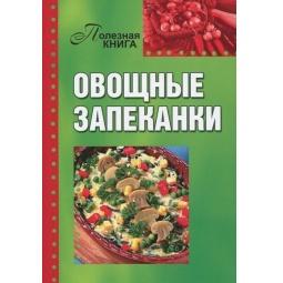 Купить Овощные запеканки