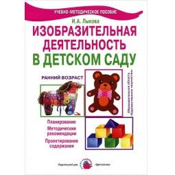 Купить Изобразительная деятельность в детском саду. Ранний возраст