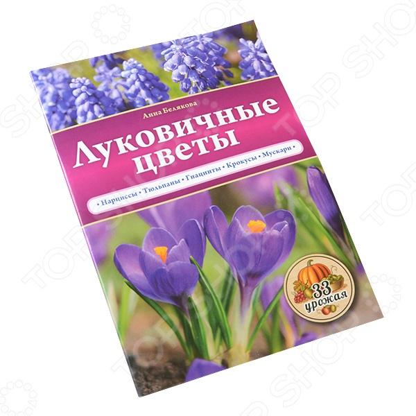 Луковичные растения первыми распускаются в саду и радуют нас яркими и нежными цветами не только весной, но и летом. Книга поможет в разведении популярных луковичных цветов тюльпанов, гиацинтов, гладиолусов, крокусов и др. и уходе за ними. Из нее вы узнаете о посадке и хранении луковиц, поливе и подкормках растений, растениях-компаньонах, подходящих для создания клумб.