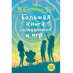 фото Большая книга головоломок и игр