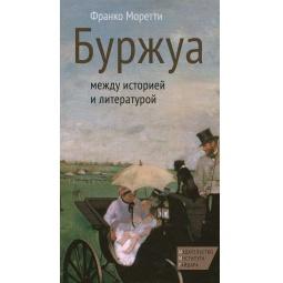 Купить Буржуа между историей и литературой