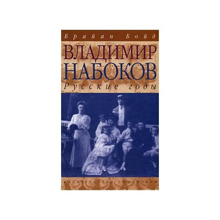 Купить Владимир Набоков. Русские годы