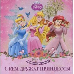 фото С кем дружат принцессы?