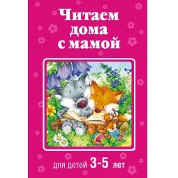 Купить Читаем дома с мамой (для детей 3-5 лет)