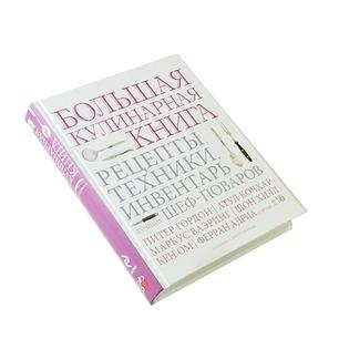 Купить Большая кулинарная книга. Рецепты, техники, инвентарь лучших шеф-поваров