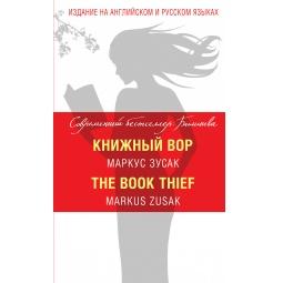 фото Книжный вор. The Book Thief
