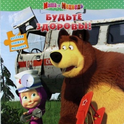 фото Маша и Медведь. Будьте здоровы!