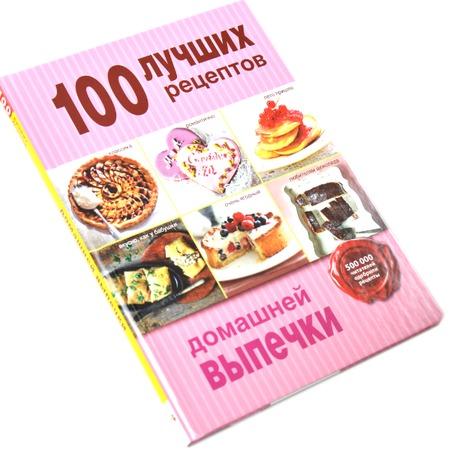 Купить 100 лучших рецептов домашней выпечки