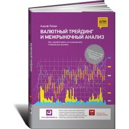 Купить Валютный трейдинг и межрыночный анализ. Как зарабатывать на изменениях глобальных рынков