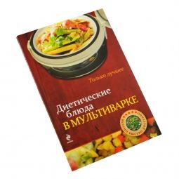 Купить Диетические блюда в мультиварке