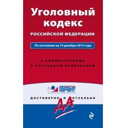 Купить Уголовный кодекс РФ. По состоянию на 15 декабря 2015 года. С комментариями к последним изменениям