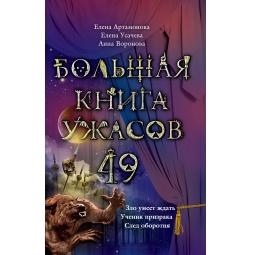 Купить Большая книга ужасов 49