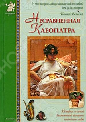 Таинственный и загадочный мир Древнего Египта всегда притягивал интерес любознательных. Несравненная царица Клеопатра являлась последним независимым правителем Египта. Она уже при жизни стала героиней множества легенд и домыслов. Ее образ притягивал многих художников и писателей, о ее жизни снимают кинофильмы, на театральных подмостках ставят спектакли. Клеопатра по праву считается самой знаменитой из всех женщин античности